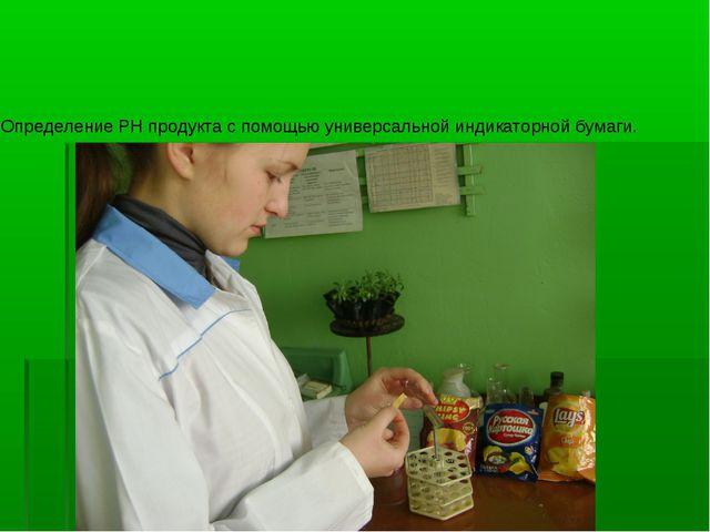 9. Определение РН продукта с помощью универсальной индикаторной бумаги.