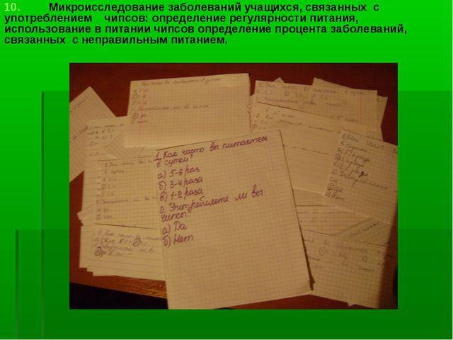 10. Микроисследование заболеваний учащихся, связанных с употреблением чипсов:...