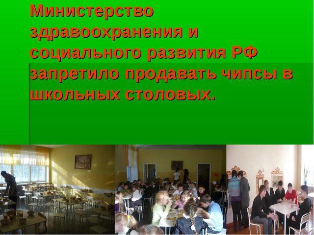 Министерство здравоохранения и социального развития РФ запретило продавать чи...