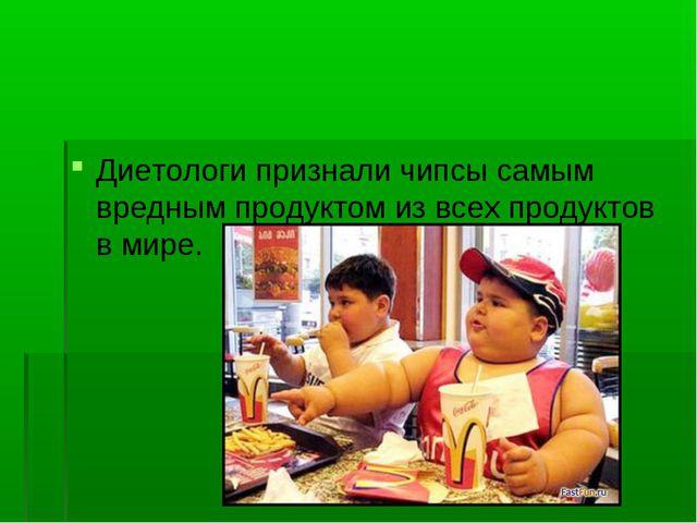 Диетологи признали чипсы самым вредным продуктом из всех продуктов в мире.