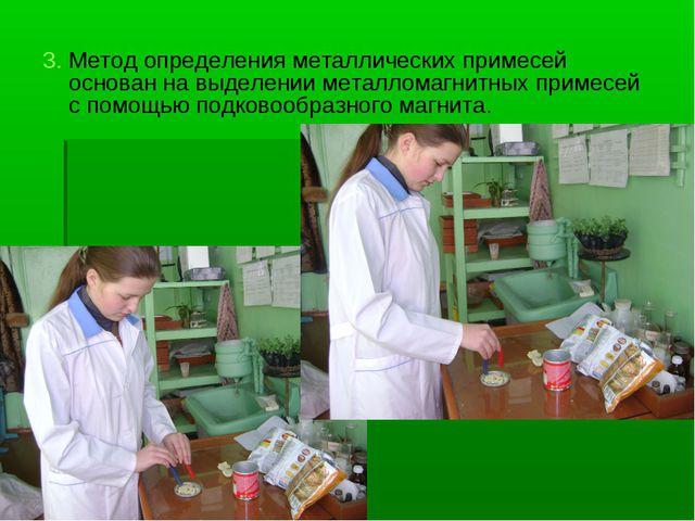 3. Метод определения металлических примесей основан на выделении металломагни...