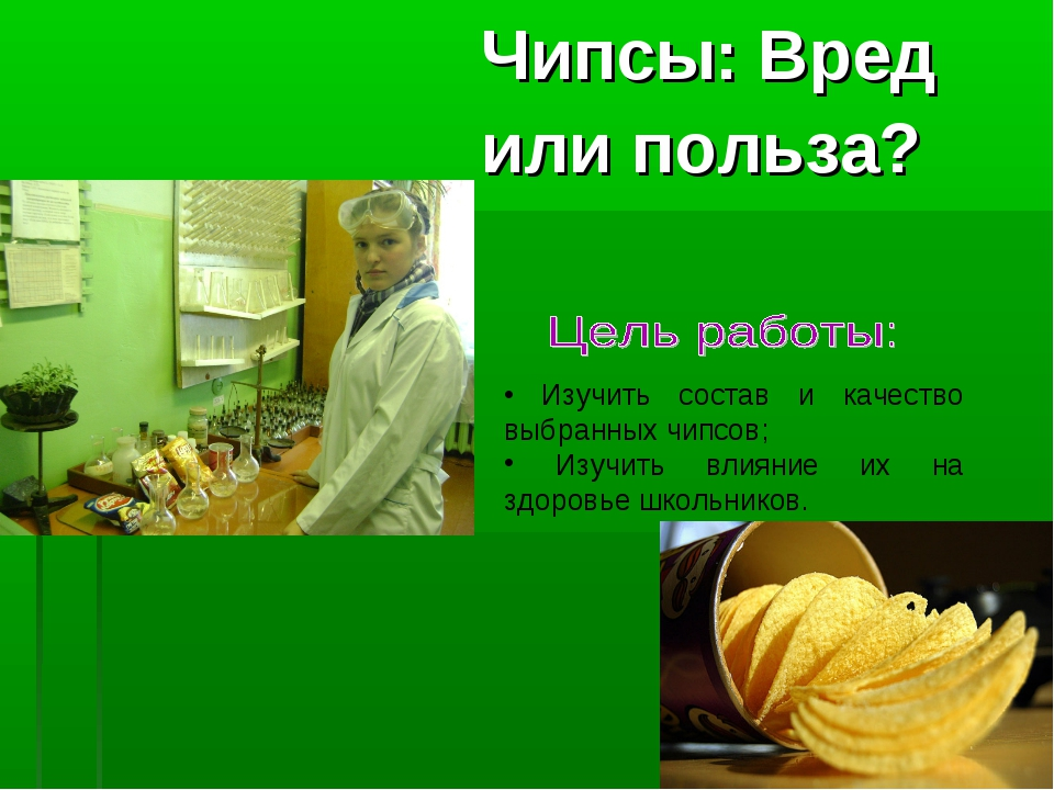 Чипсы: Вред или польза? Изучить состав и качество выбранных чипсов; Изучить...