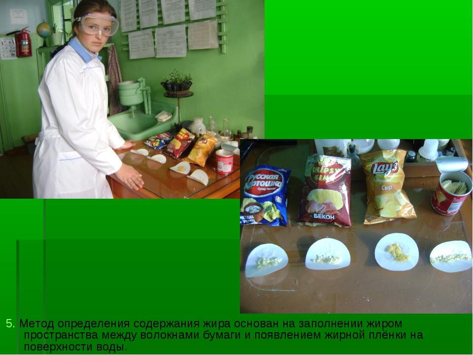 5. Метод определения содержания жира основан на заполнении жиром пространства...