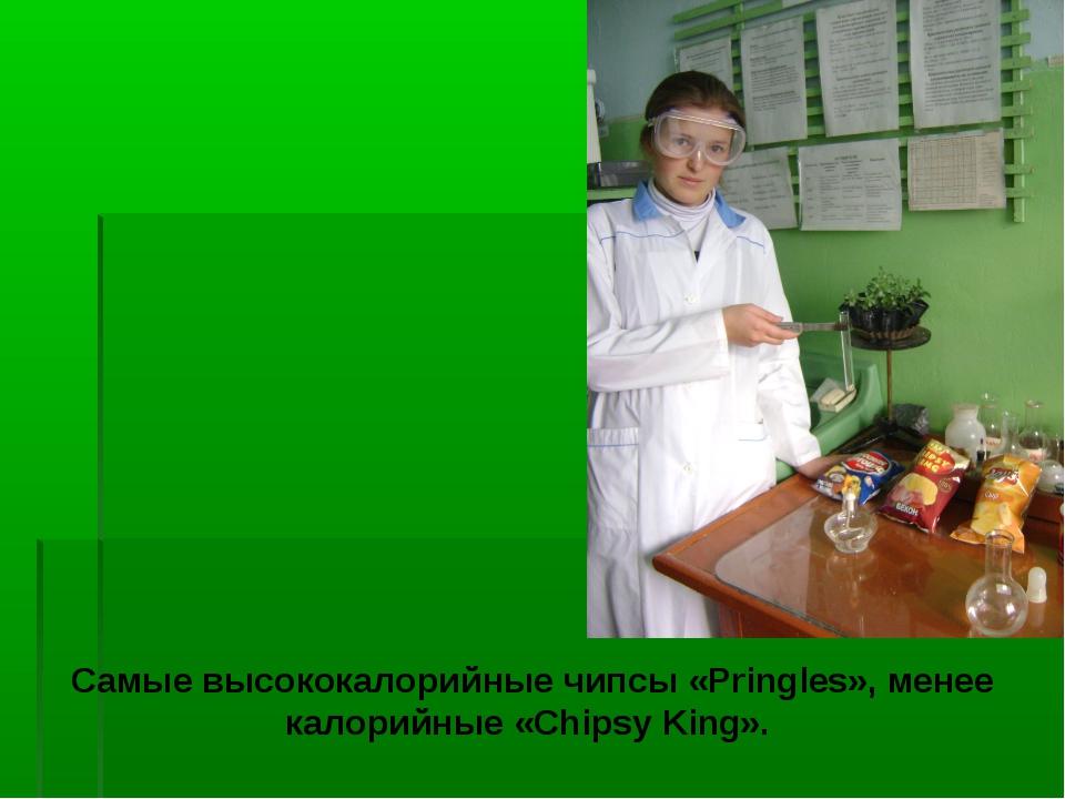 Самые высококалорийные чипсы «Pringles», менее калорийные «Chipsy King».