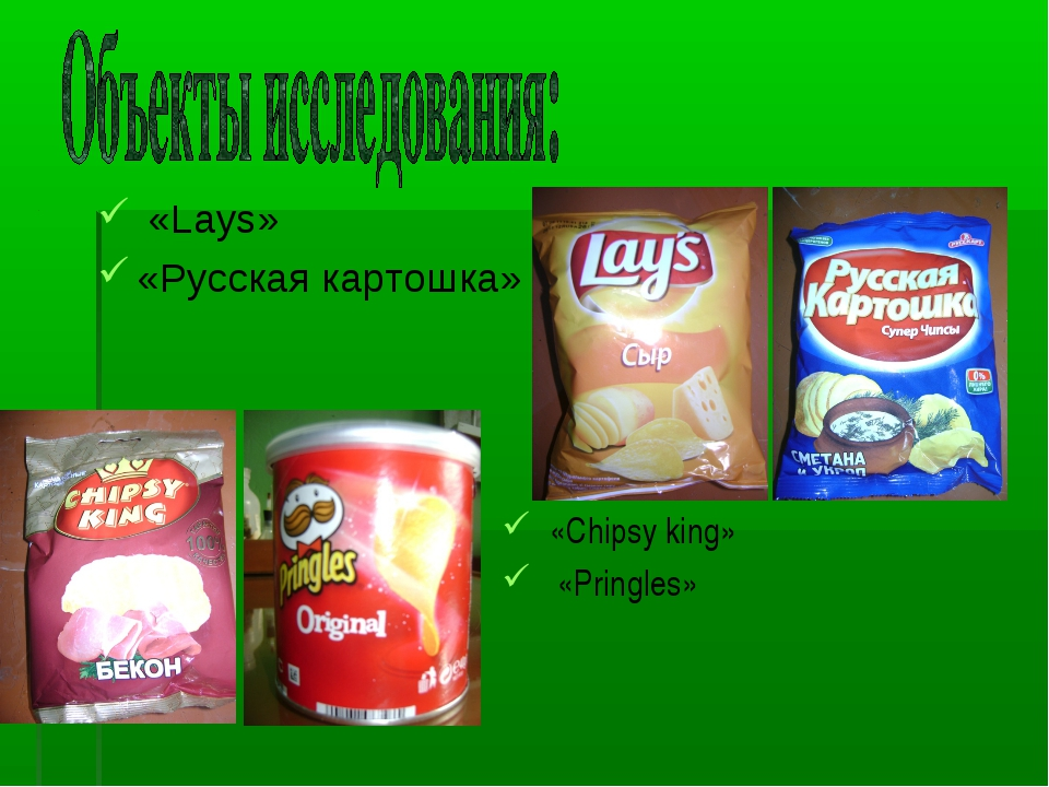 «Lays» «Русская картошка» «Chipsy king» «Pringles»