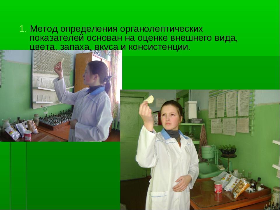 Метод определения органолептических показателей основан на оценке внешнего ви...