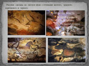 Рисунки сделаны на светлом фоне с оттенками желтого, красного, коричневого и
