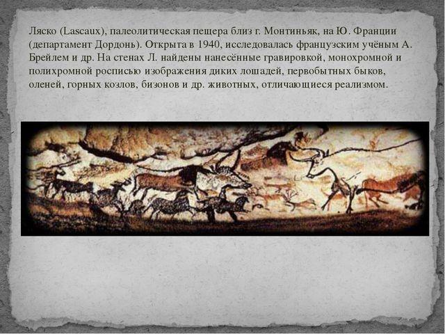 Ляско (Lascaux), палеолитическая пещера близ г. Монтиньяк, на Ю. Франции (деп...