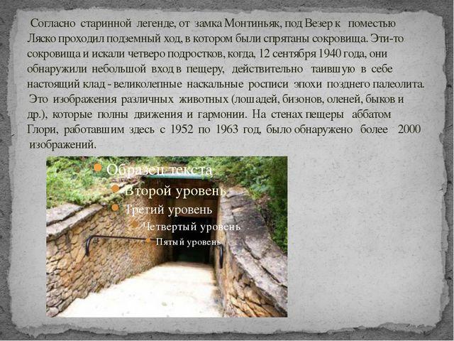 Согласно старинной легенде, от замка Монтиньяк, под Везер к поместью Ляско п...
