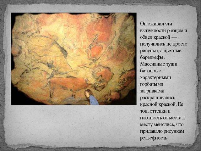 Он оживил эти выпуклости р езцом и обвел краской — получились не просто рисун...