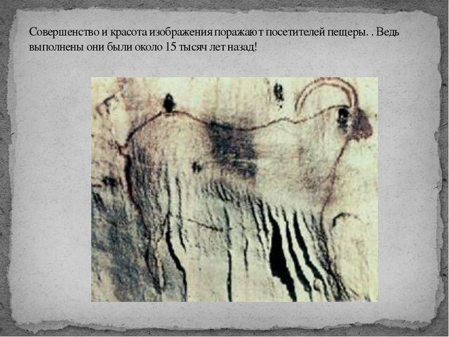 Совершенство и красота изображения поражают посетителей пещеры. . Ведь выпол...