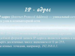IP - адрес IP-адрес (Internet Protocol Address)— уникальный сетевой адрес уз