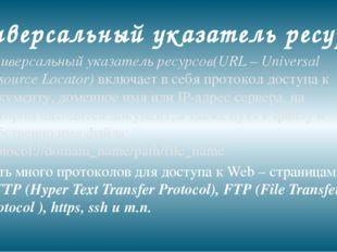 Универсальный указатель ресурсов Универсальный указатель ресурсов(URL – Unive