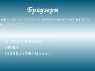 Браузеры Браузер – это специальная программа просмотра Web-страниц Интернета
