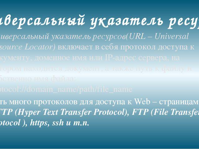 Универсальный указатель ресурсов Универсальный указатель ресурсов(URL – Unive...