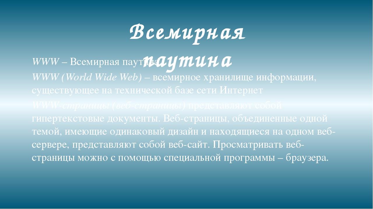 WWW – Всемирная паутина WWW (World Wide Web) – всемирное хранилище информации...