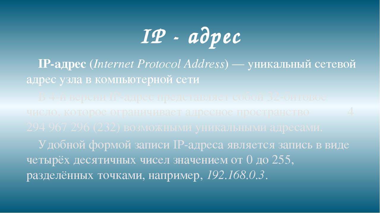 IP - адрес IP-адрес (Internet Protocol Address)— уникальный сетевой адрес уз...