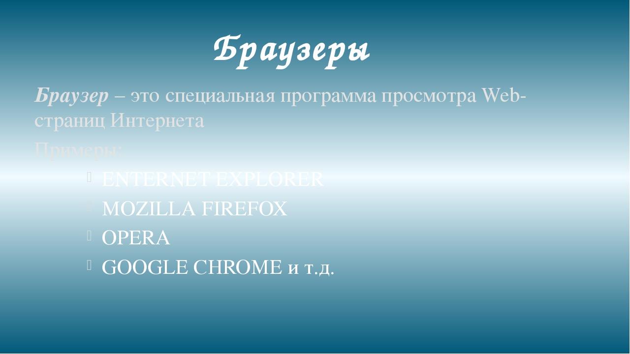 Браузеры Браузер – это специальная программа просмотра Web-страниц Интернета...