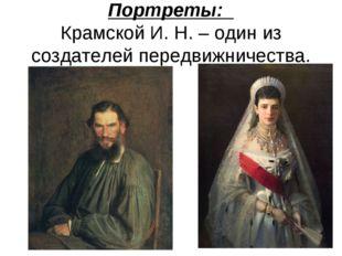 Портреты: Крамской И. Н. – один из создателей передвижничества.