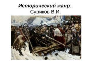 Исторический жанр: Суриков В.И.