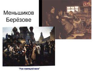 Меньшиков Берёзове