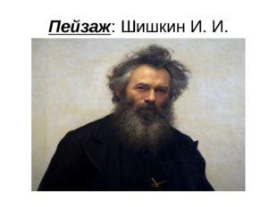 Пейзаж: Шишкин И. И.
