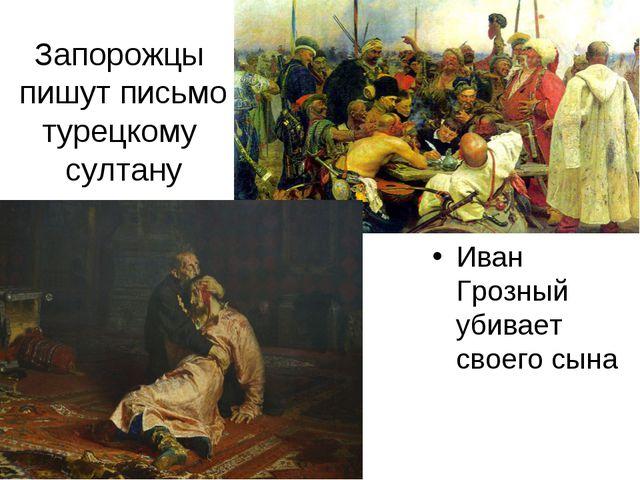 Запорожцы пишут письмо турецкому султану Иван Грозный убивает своего сына