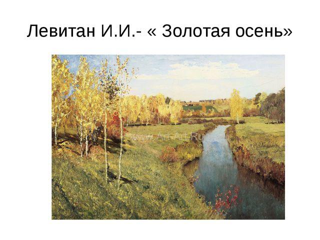 Левитан И.И.- « Золотая осень»
