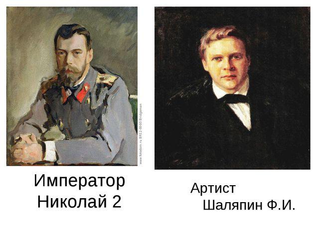 Император Николай 2 Артист Шаляпин Ф.И.