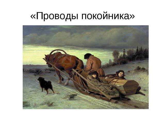 «Проводы покойника»