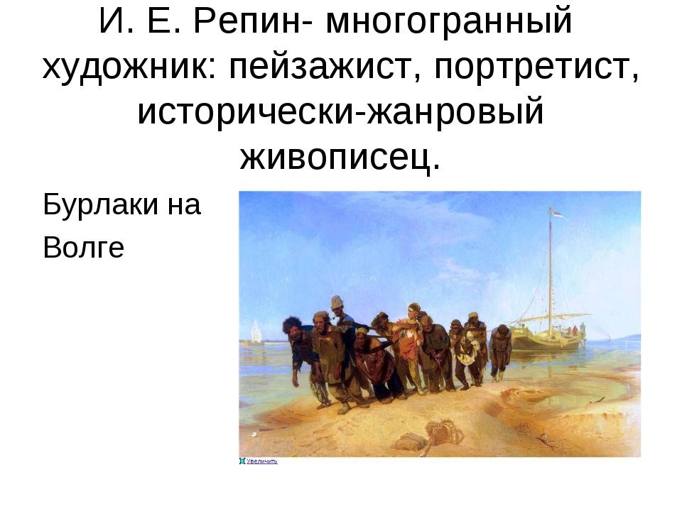 И. Е. Репин- многогранный художник: пейзажист, портретист, исторически-жанро...