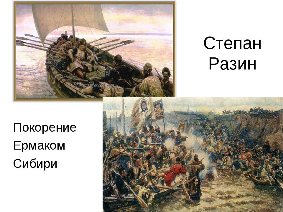 Степан Разин Покорение Ермаком Сибири