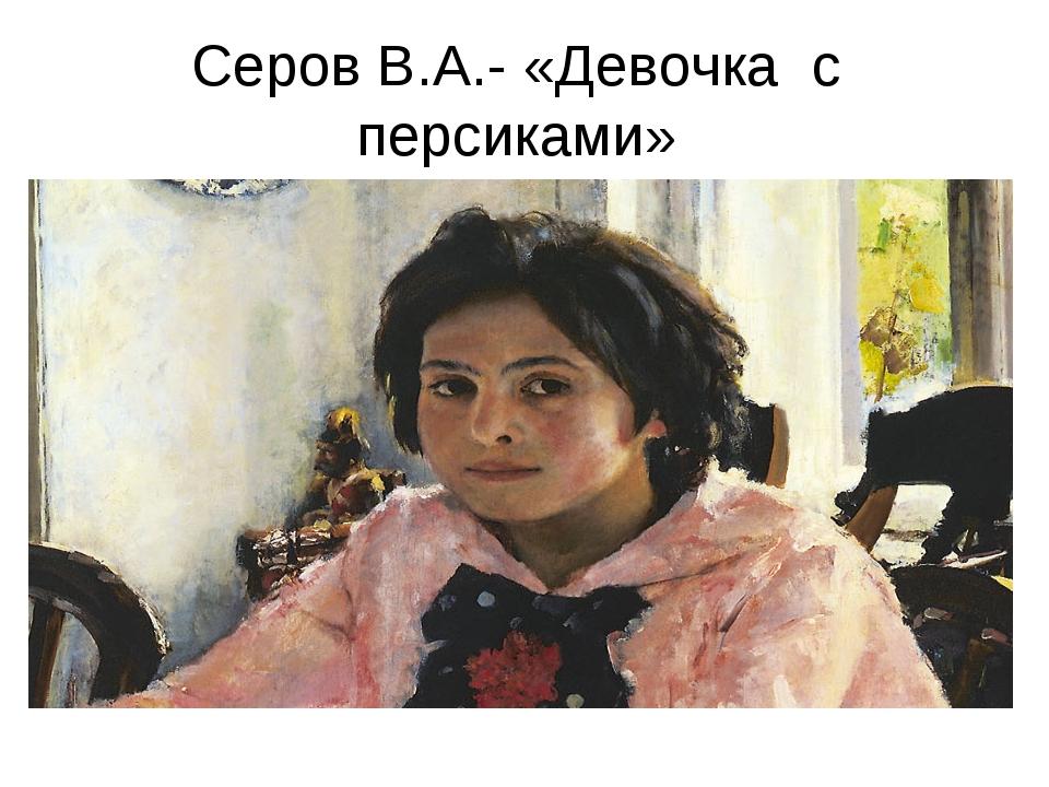 Серов В.А.- «Девочка с персиками»