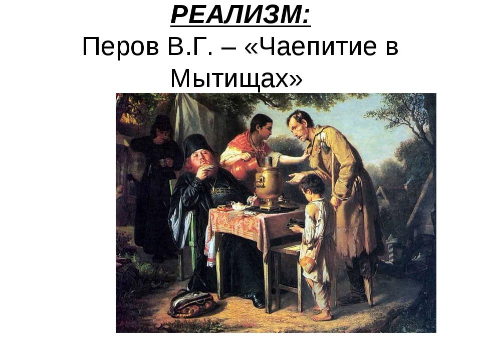 РЕАЛИЗМ: Перов В.Г. – «Чаепитие в Мытищах»