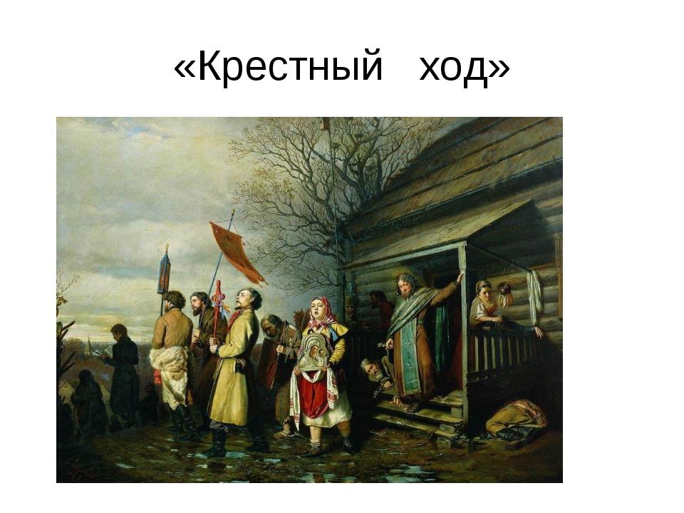 «Крестный ход»