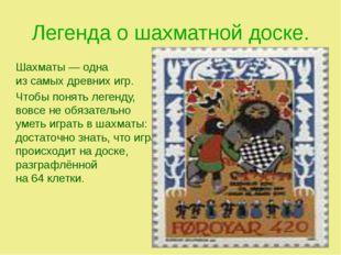 Легенда о шахматной доске. Шахматы— одна изсамых древних игр. Чтобы понять