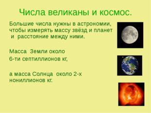 Числа великаны и космос. Большие числа нужны в астрономии, чтобы измерять мас