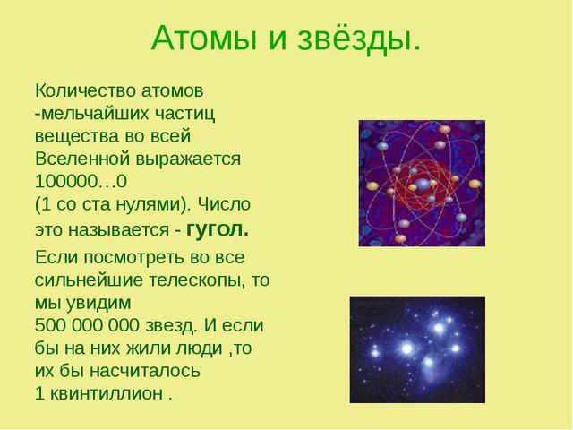 Атомы и звёзды. Количество атомов -мельчайших частиц вещества во всей Вселенн...