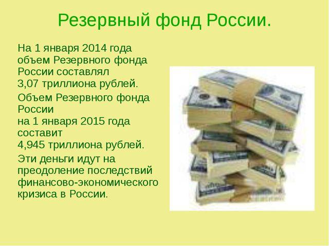 Резервный фонд России. На 1 января 2014 года объем Резервного фонда России со...