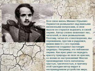 Всю свою жизнь Михаил Юрьевич Лермонтов размышлял над важными жизненными воп
