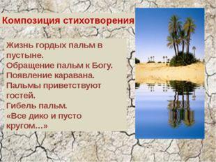 Композиция стихотворения: Жизнь гордых пальм в пустыне. Обращение пальм к Бо