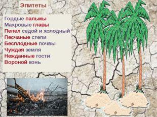 Эпитеты Гордые пальмы Махровые главы Пепел седой и холодный Песчаные степи Б