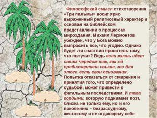 Философский смысл стихотворения «Три пальмы» носит ярко выраженный религиозн