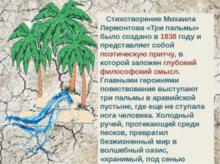Стихотворение Михаила Лермонтова «Три пальмы» было создано в 1838 году и пре