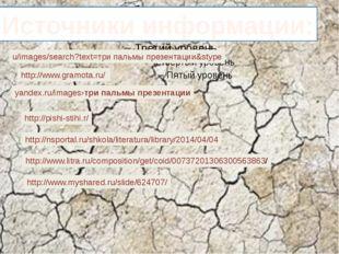 Источники информации: http://www.gramota.ru/ http://pishi-stihi.r/ http://nsp