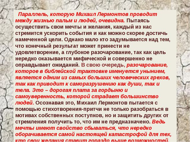 Параллель, которую Михаил Лермонтов проводит между жизнью пальм и людей, оче...