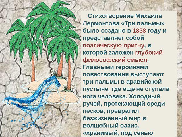 Стихотворение Михаила Лермонтова «Три пальмы» было создано в 1838 году и пре...