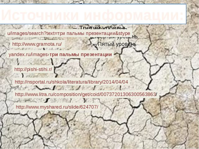 Источники информации: http://www.gramota.ru/ http://pishi-stihi.r/ http://nsp...
