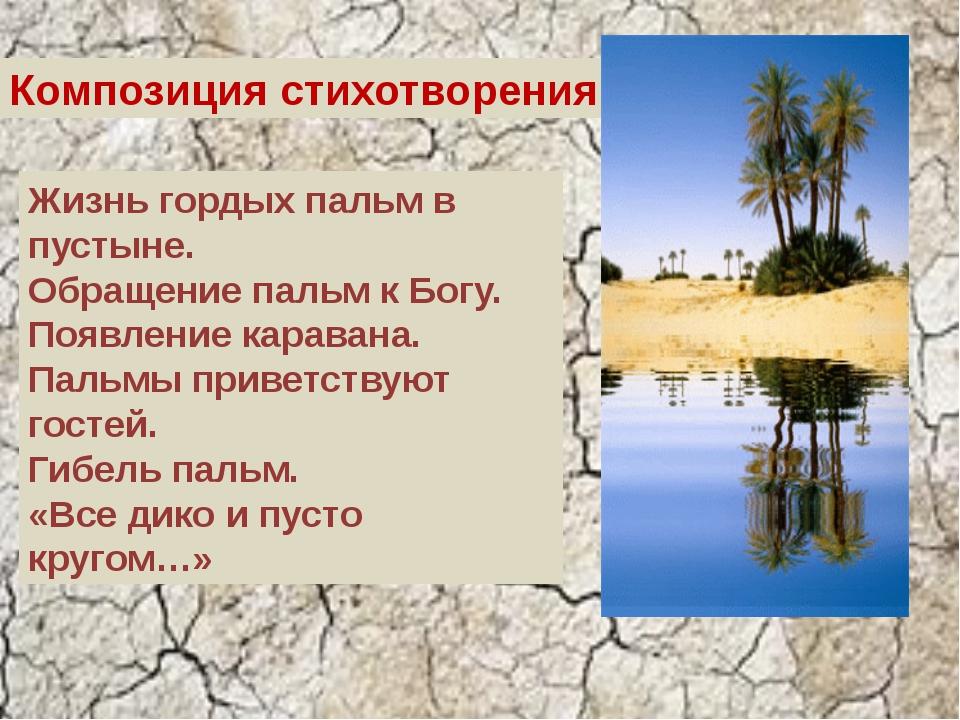 Композиция стихотворения: Жизнь гордых пальм в пустыне. Обращение пальм к Бо...