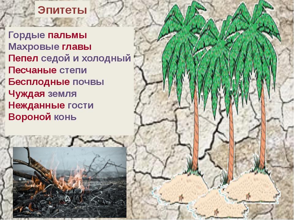 Эпитеты Гордые пальмы Махровые главы Пепел седой и холодный Песчаные степи Б...